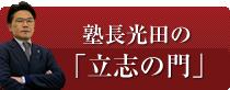 塾長光田の「立志の門」